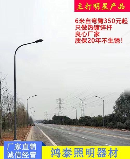 湖南市电道路灯
